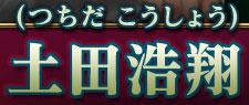 (つちだ こうしょう)土田浩翔